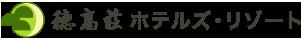 穂高荘ホテルズ・リゾート | 奥飛騨、高山の温泉・旅館